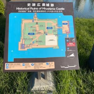 広島•宮島の旅16(広島城、そして最終回)
