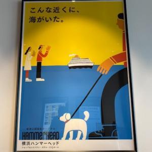 BD記念 地元横浜宿泊記 6(ハンマーヘッド編)