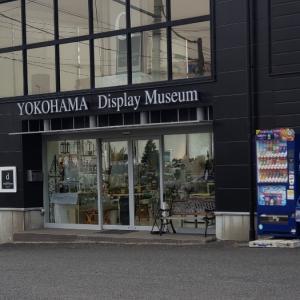 横浜ディスプレイミュージアムに行く