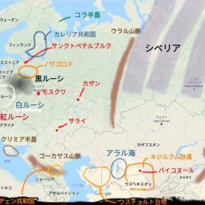 白ロシア、紅ロシア、黒ロシア。ベラルーシの起源から作ってみたロシア地図!