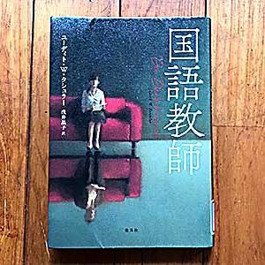 【国語教師】過去と未来が行き来するミステリー人間小説