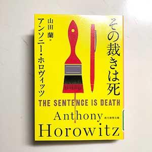 【 その裁きは死 】三作目でホーソーンとホロヴィッツの関係に変化が