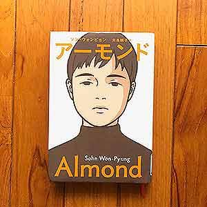 【 アーモンド 】はスマートとグロさの混じり合う青春成長小説