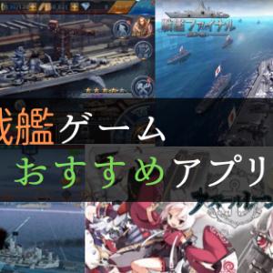 スマホで遊べる戦艦ゲームアプリのおすすめ紹介【2019】