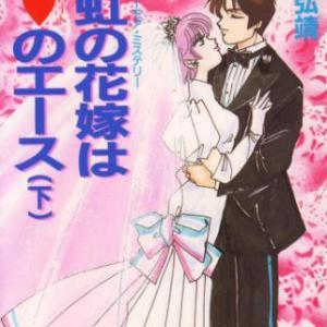 【35】 虹の花嫁はハートのエース 下