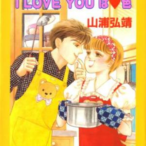 【36】 I LOVE YOUは♡色