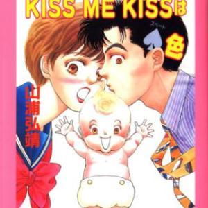 【37】KISS ME KISSは♠色