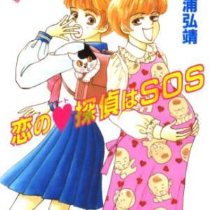 【44】 恋のハート探偵はSOS