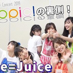 Juice=Juice代々木公演の現場レポートなんです!!!