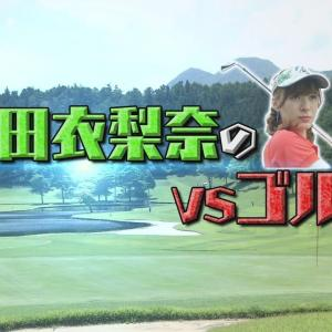 生田衣梨奈と北川莉央がゴルフするんです!!!