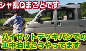 シャ乱Qまことが車中泊してるんです!!!