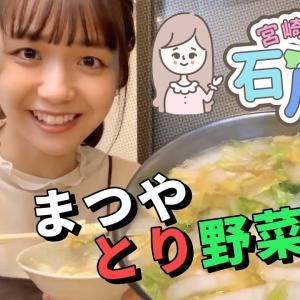 宮崎由加がとり野菜鍋を食べるんです!!!