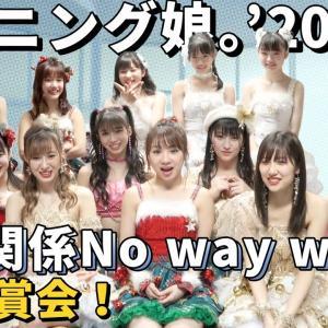 人間関係No way way鑑賞会なんです!!!