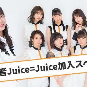 井上玲音のJuice=Juice加入の瞬間なんです!!!