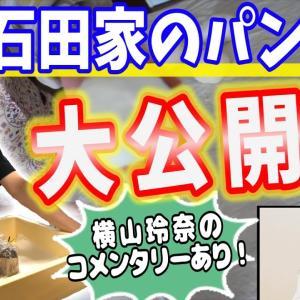 石田亜佑美がパン作りを公開してるんです!!!