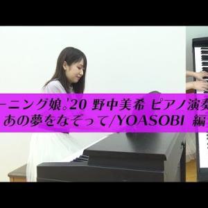野中美希のピアノ演奏第2弾なんです!!!