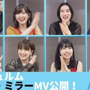 『ミラー・ミラー』のMVが公開されたんです!!!
