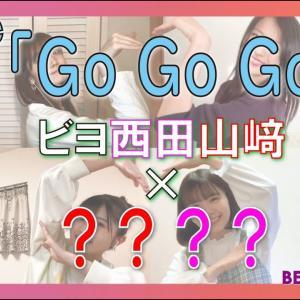 BEYOOOOONDSが先輩とアカペラしたんです!!!