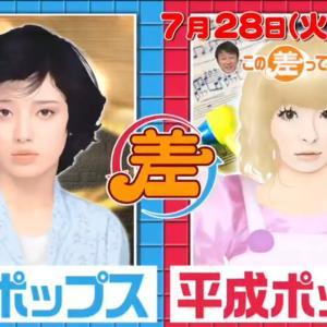 田村芽実と島倉りかが昭和ポップスを語ったんです!!!