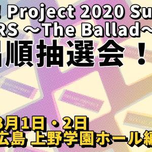 2020広島夏ハロコンの歌唱順抽選会なんです!!!