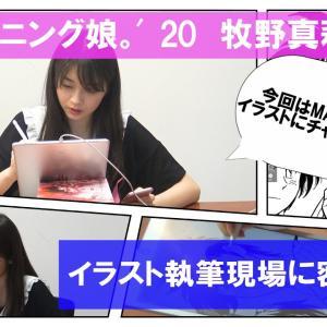 牧野真莉愛が『MAJOR』のあのキャラを描いたんです!!!