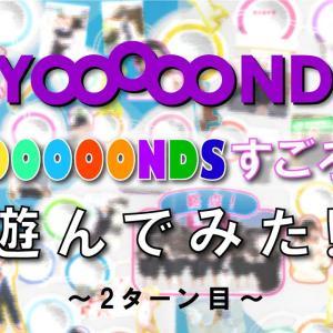 BEYOOOOONDSのすごろく2ターン目なんです!!!
