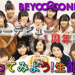 BEYOOOOONDSメジャーデビュー1周年なんです!!!