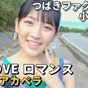 小野瑞歩が『夏 LOVE ロマンス』を歌ったんです!!!