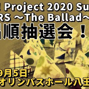 ハロコン2020八王子公演の歌唱順抽選会なんです!!!