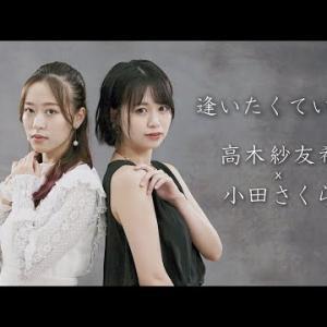 高木紗友希と小田さくらのコラボカバー動画なんです!!!