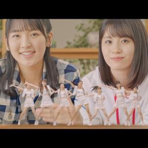 つばきファクトリーの新曲MVが公開されたんです!!!