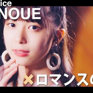 井上玲音が宮本佳林と歌ったんです!!!