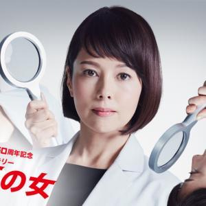 里吉うたのが「科捜研の女」に出演するんです!!!