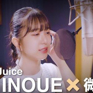 井上玲音が稲場愛香と『微炭酸』を歌ったんです!!!