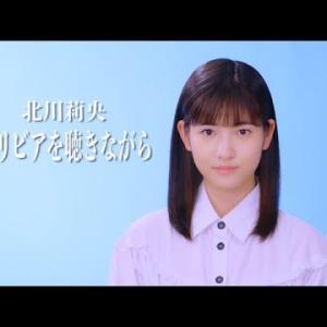 北川莉央が杏里の曲をカバーしたんです!!!