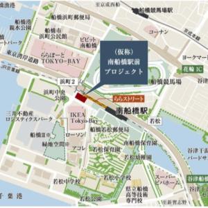 南船橋駅前プロジェクト(仮称)!