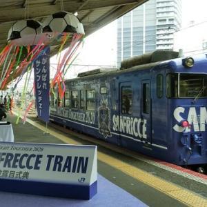 【撮影記】サンフレッチェ広島応援ラッピングトレイン2020お披露目式