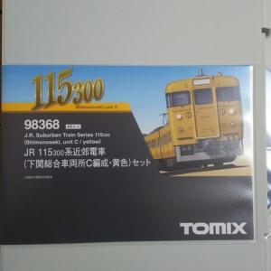 【TOMIX】115-300系(黄色・下関C編成)を購入してみた♪