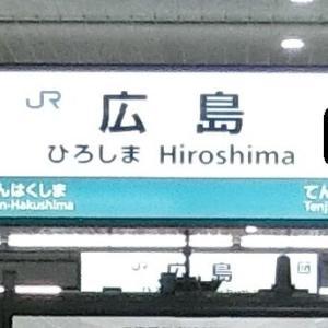駅ナンバリングか…(JR広島・岡山地区)
