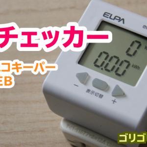ワットチェッカーを使って消費電力を測定する【ELPA ECOkeeper】
