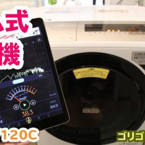 洗濯機を買うならやっぱりドラム式!【日立の洗濯機買いました】