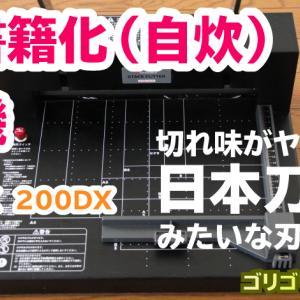 電子書籍化(自炊)の裁断機を紹介!【DURODEX 200X】
