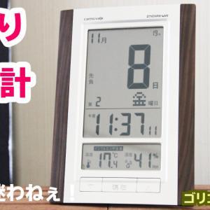日めくりカレンダー機能付きデジタル電波時計の使用感をレビュー!【W-607】