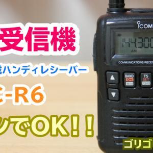 免許不要で使える無線受信機「 IC-R6」が面白い!【初心者入門】