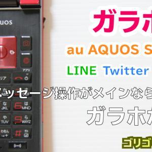 ガラホで LINE・Twitter・Gmail が使える!【au AQUOS SHF31レビュー】