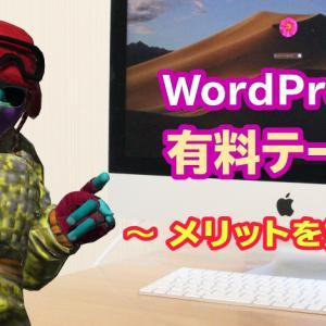 WordPress有料テーマを利用するメリットを解説【初心者に優しい!】