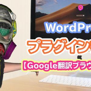 WordPressのプラグインを翻訳する方法【Google翻訳ブラウザ拡張機能】