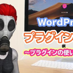 WordPressプラグインの使い方を解説【 初心者に優しい! 】
