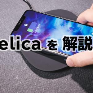 Felicaを解説!