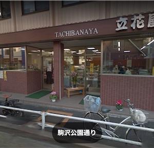 駒沢へオヤツのお買い物